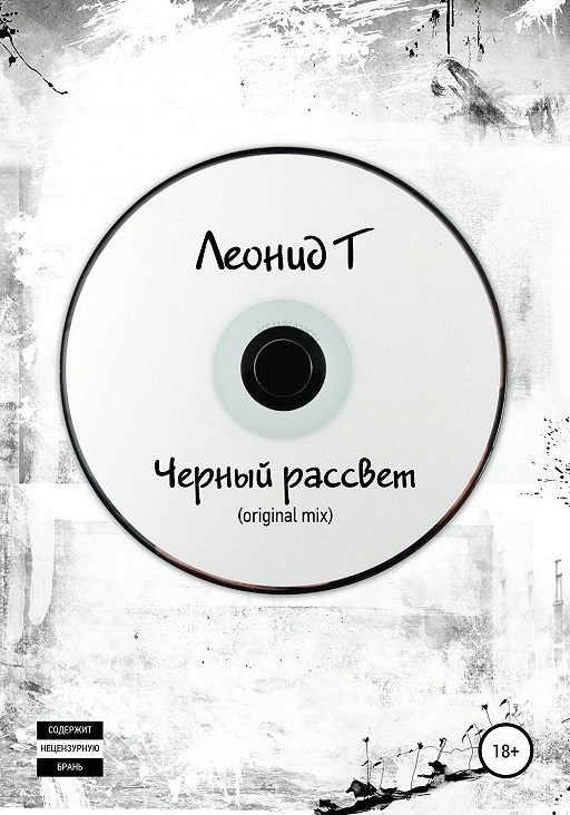 Черный рассвет (original mix)