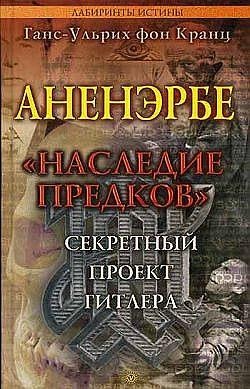 Аненэрбе. «Наследие предков». Секретный проект Гитлера