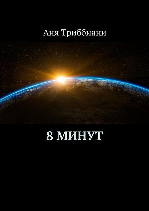 8минут