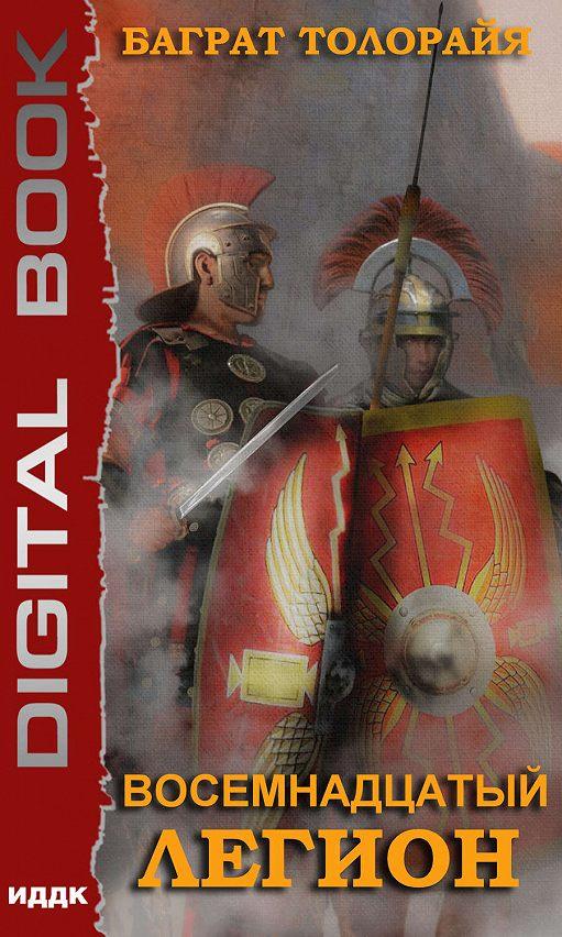 Восемнадцатый легион. Книга 1