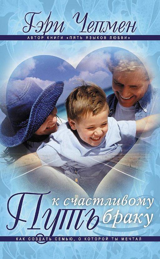 """Купить книгу """"Путь к счастливому браку. Как создать семью, о которой ты мечтал"""""""