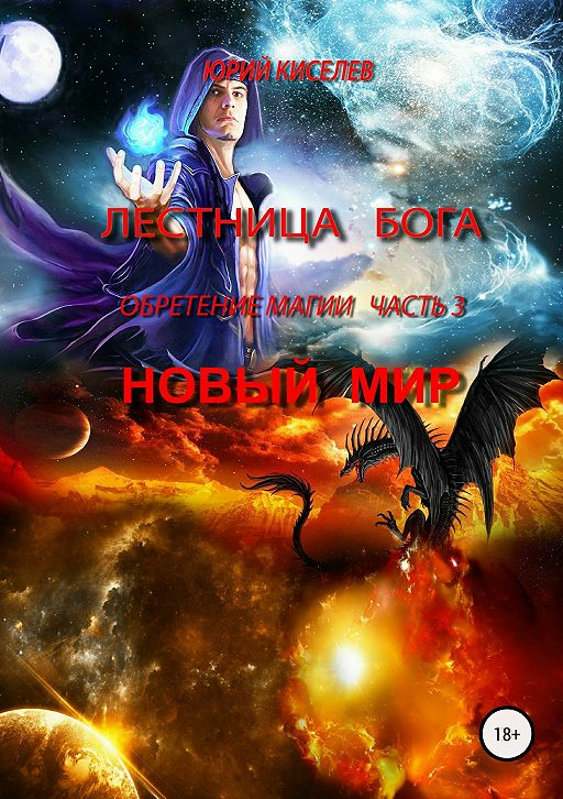 Лестница Бога. Обретение магии. Часть 3. Новый мир