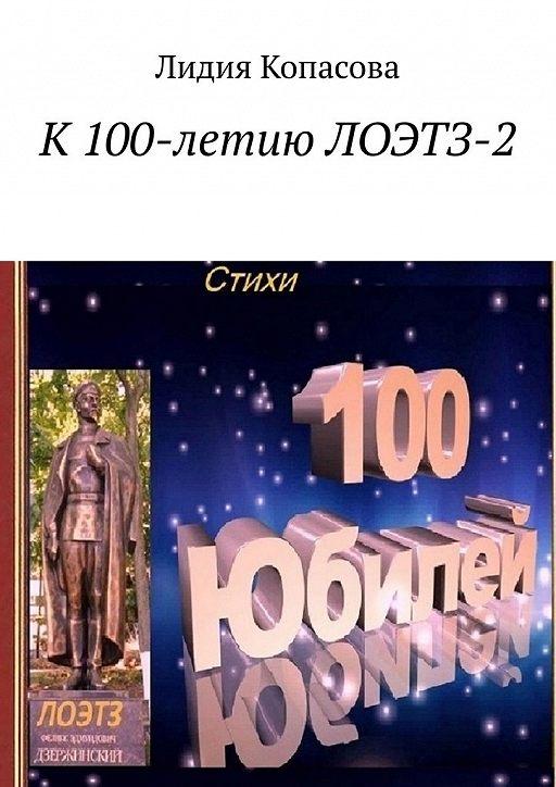 К 100-летию ЛОЭТЗ-2