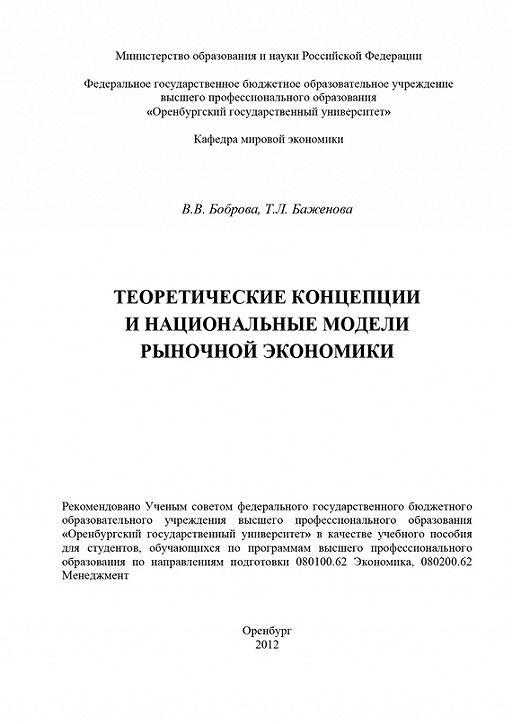 Теоретические концепции и национальные модели рыночной экономики