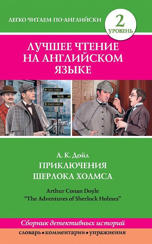 Приключения Шерлока Холмса / The Adventures of Sherlock Holmes (сборник)