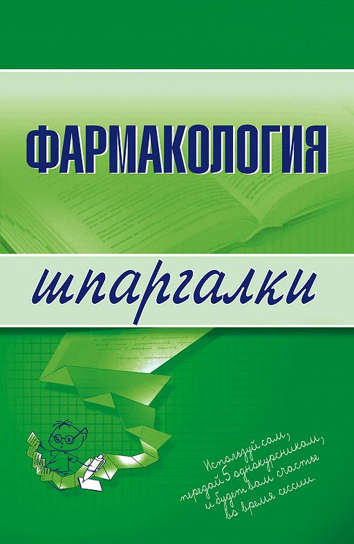 "Купить книгу ""Фармакология"""