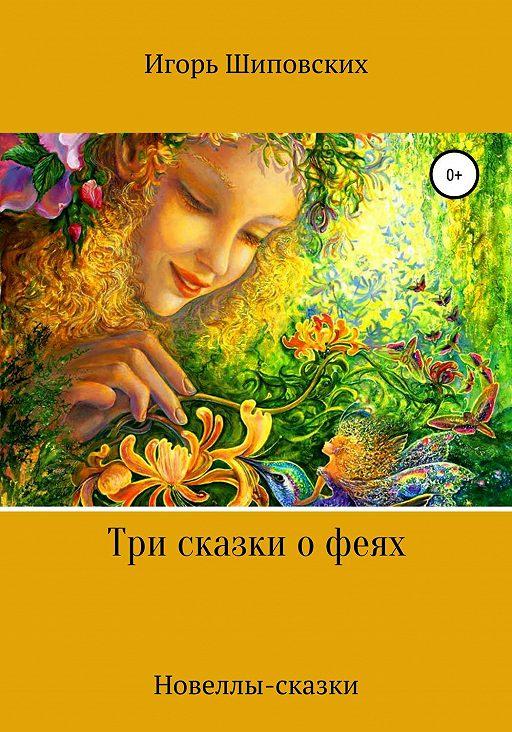 Три сказки о феях