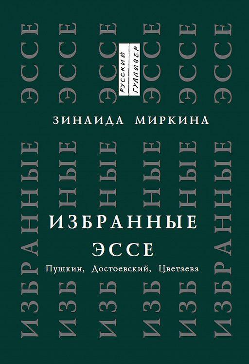 """Купить книгу """"Избранные эссе. Пушкин, Достоевский, Цветаева"""""""