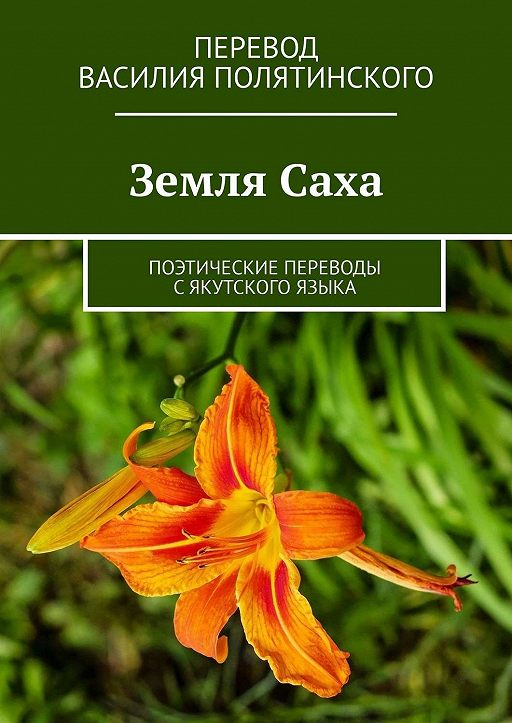 ЗемляСаха. Поэтические переводы сякутского языка