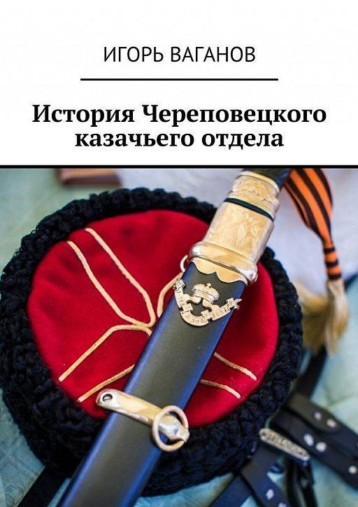 История Череповецкого казачьего отдела