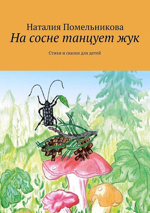 """Купить книгу """"На сосне танцует жук. Стихи исказки для детей"""""""