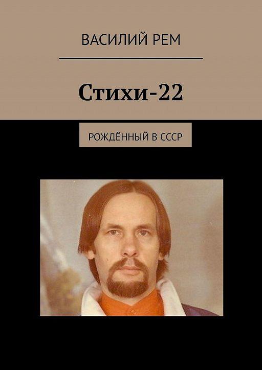 """Купить книгу """"Стихи-22. Рождённый вСССР"""""""