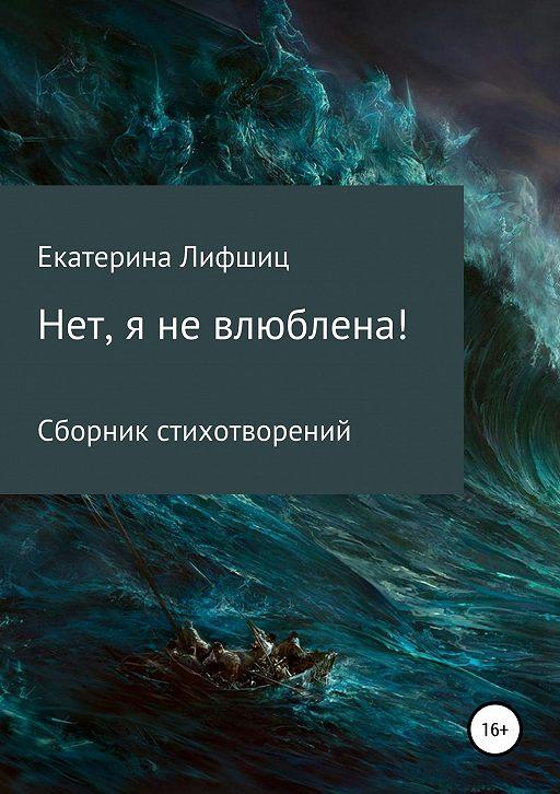 Нет, я не влюблена!