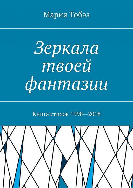 Зеркала твоей фантазии. Книга стихов 1998—2018