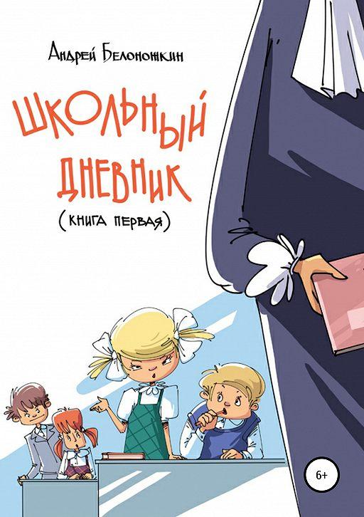 Школьный дневник. Книга 1