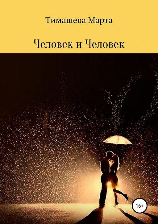 Человек и Человек. Сборник стихотворений