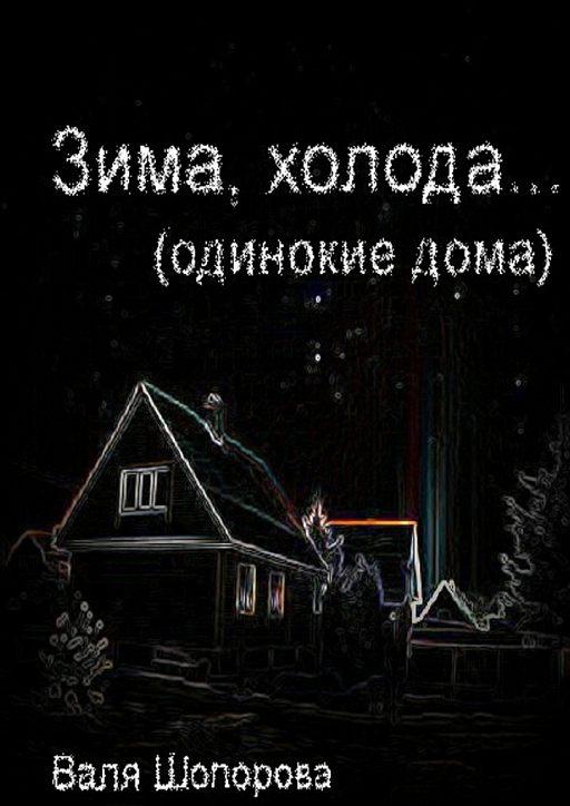 """Купить книгу """"Зима, холода"""""""