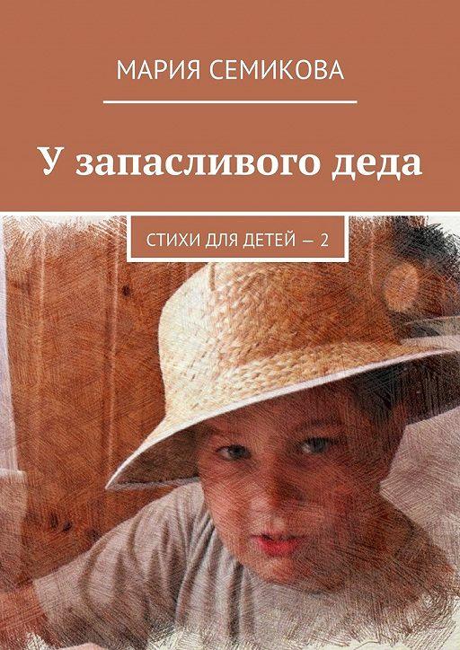 """Купить книгу """"Узапасливогодеда. Стихи для детей–2"""""""
