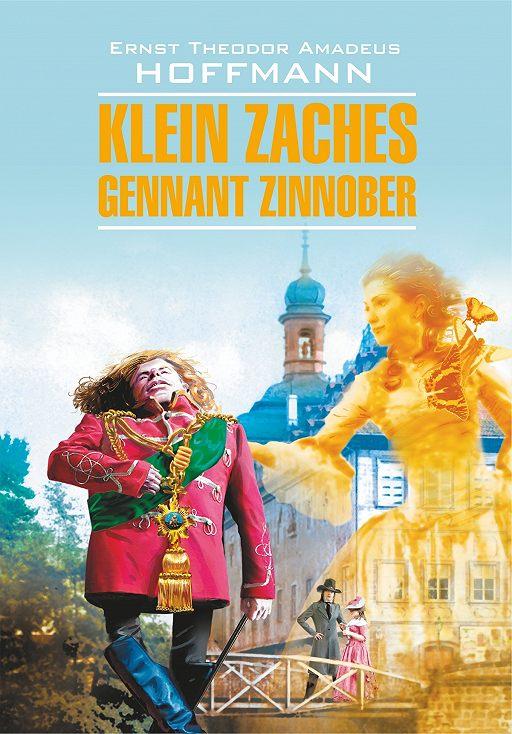 Klein Zaches, genannt Zinnober / Крошка Цахес, по прозванию Циннобер. Книга для чтения на немецком языке