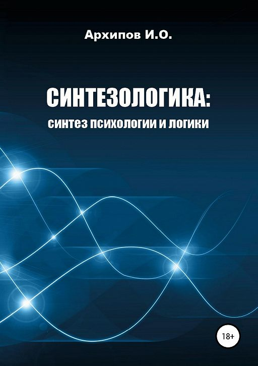 Синтезологика: синтез психологии и логики