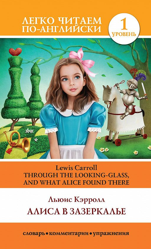 Алиса в Зазеркалье / Through the Looking-glass, and What Alice Found There