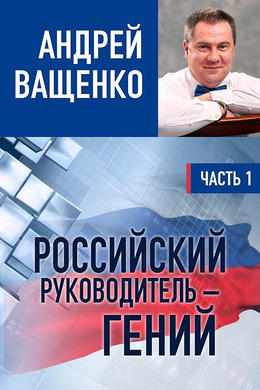 Российский руководитель – гений. Часть 1