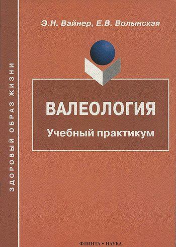 """Купить книгу """"Валеология. Учебный практикум"""""""