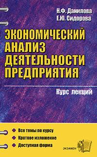 Конспект лекций по экономическому анализу деятельности предприятия