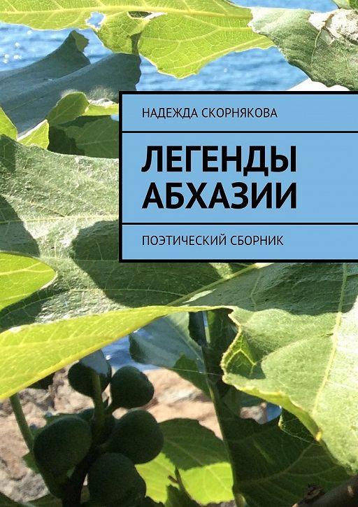 Легенды Абхазии