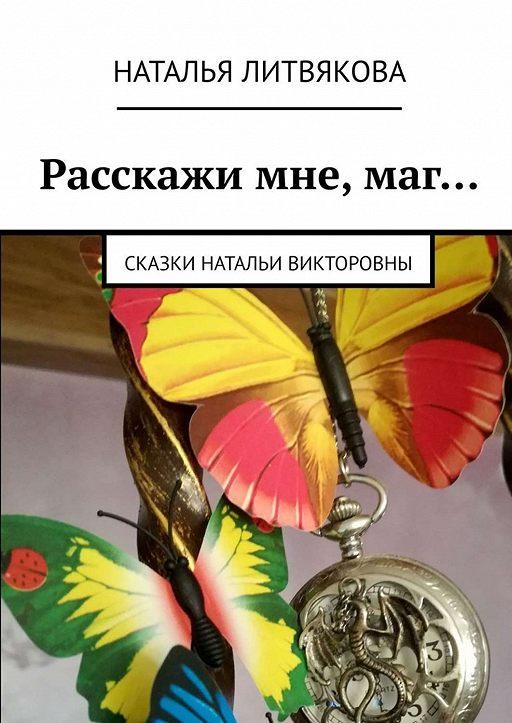 Расскажи мне,маг… Сказки Натальи Викторовны
