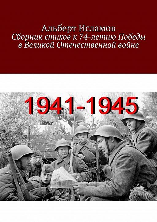 Сборник стихов к74-летиюПобеды вВеликой Отечественной войне
