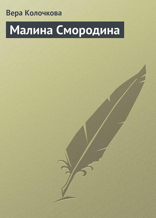 Малина Смородина