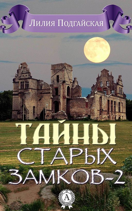 Тайны старых замков – 2