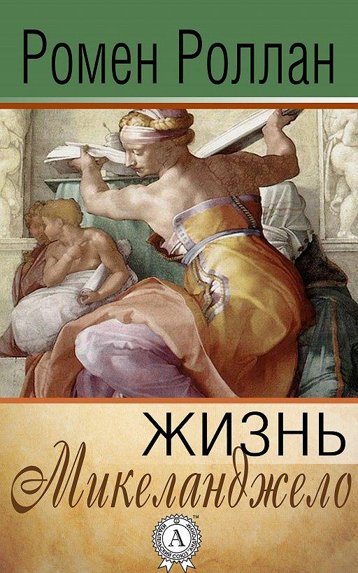 """Купить книгу """"Жизнь Микеланджело"""""""