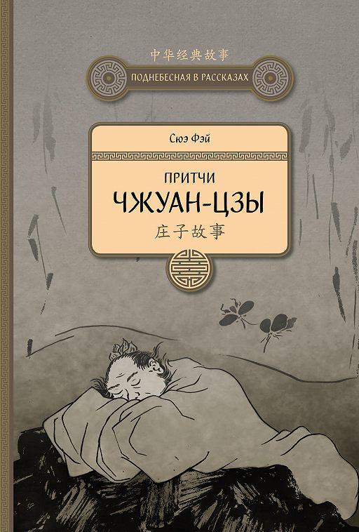 "Купить книгу ""Притчи Чжуан-цзы"""