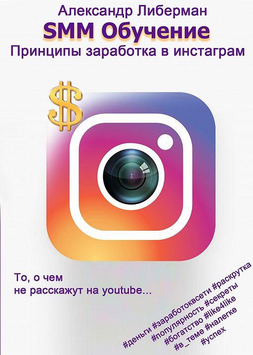 SMM Обучение. Принципы заработка в Instagram