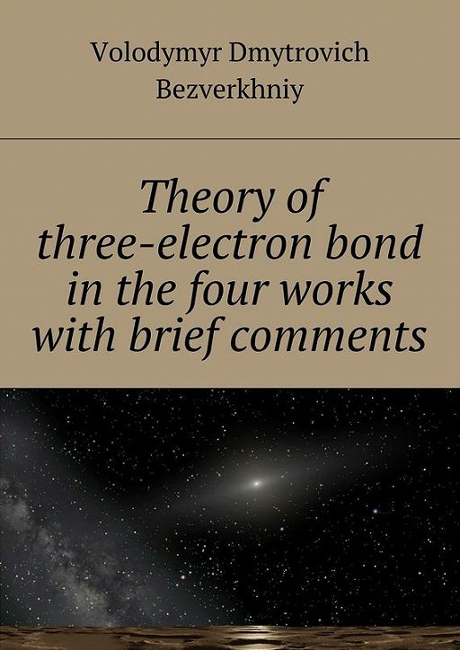 """Купить книгу """"Theory ofthree-electrone bond inthe four works with brief comments"""""""