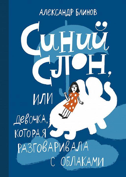 """Купить книгу """"Синий слон, или Девочка, которая разговаривала с облаками"""""""