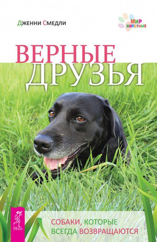 """Купить книгу """"Верные друзья. Собаки, которые всегда возвращаются"""""""