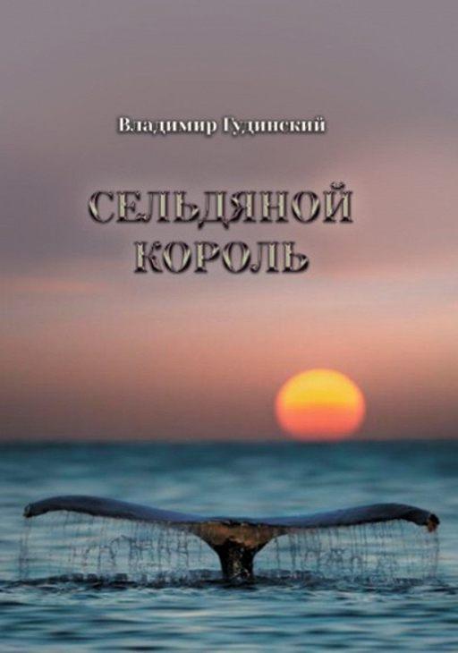 Сельдяной король (сборник)