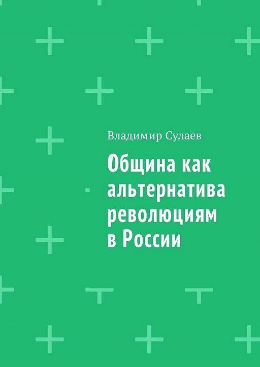 Община как альтернатива революциям в России