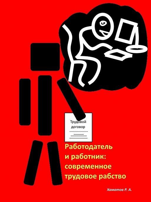 Работодатель и работник: современное трудовое рабство