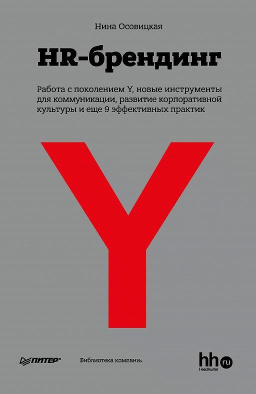 """Купить книгу """"HR-брендинг: Работа с поколением Y, новые инструменты для коммуникации, развитие корпоративной культуры и еще 9 эффективных практик"""""""
