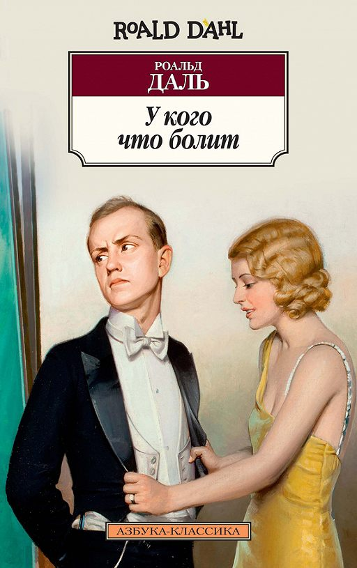 """Купить книгу """"У кого что болит (сборник)"""""""