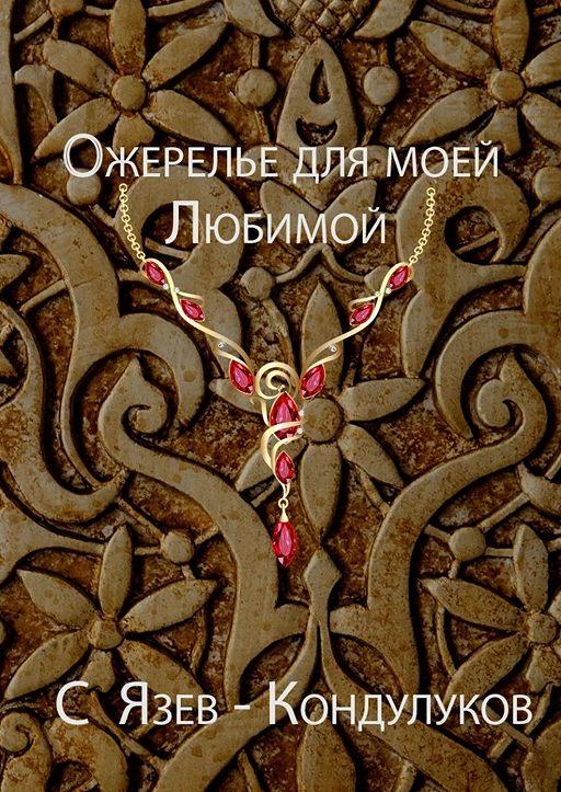 """Купить книгу """"Ожерелье для моей любимой"""""""