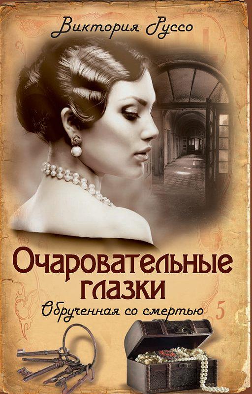 """Купить книгу """"Очаровательные глазки. Обрученная со смертью"""""""