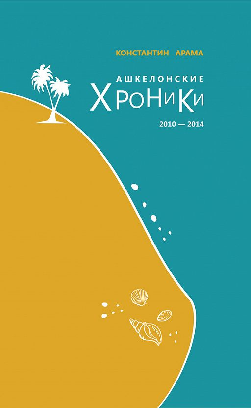 Ашкелонские хроники. 2010 – 2014 (сборник)