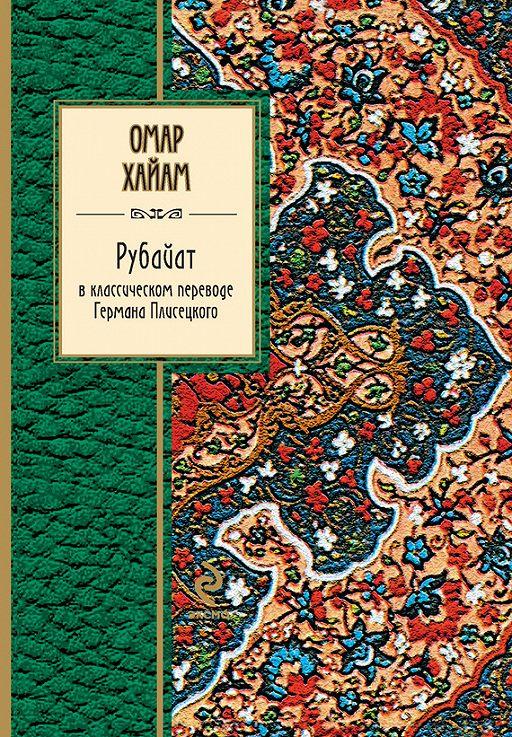 Рубайат в классическом переводе Германа Плисецкого