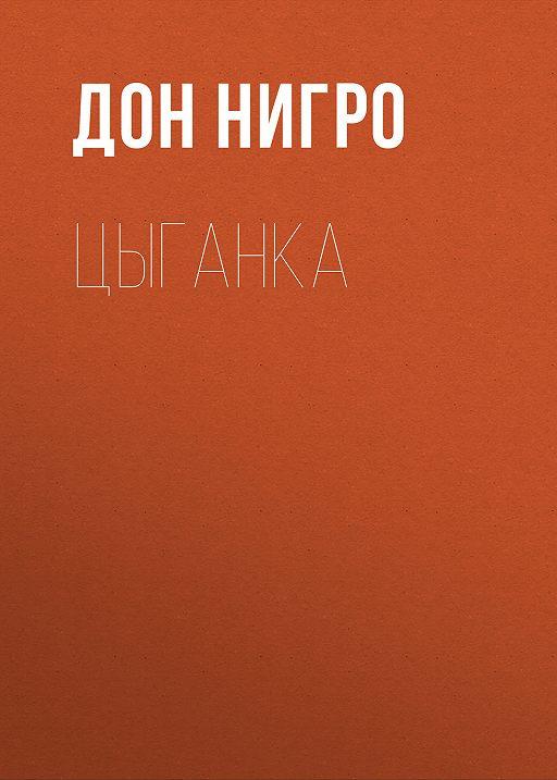 "Купить книгу ""Цыганка"""