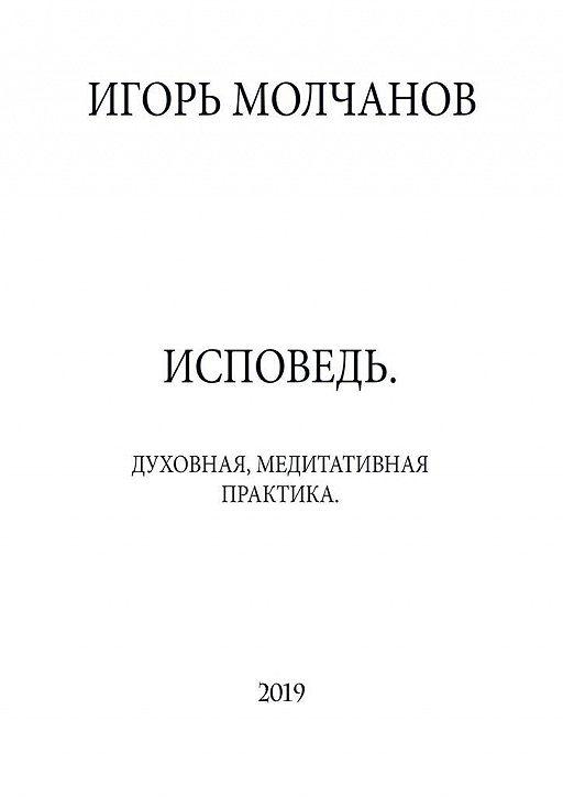 ИСПОВЕДЬ. Духовная, медитативная практика